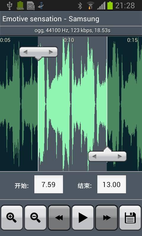 铃声制作截图3
