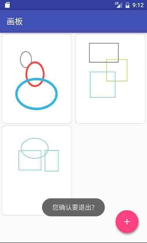 简单画板截图3