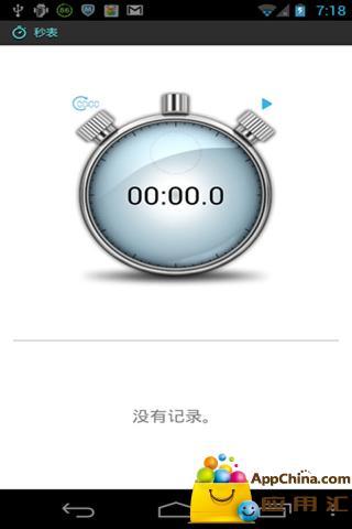 精致秒表截图1
