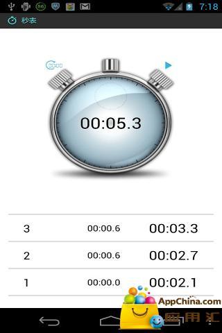 精致秒表截图2