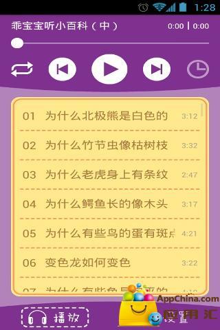 乖宝宝听小百科(中) 媒體與影片 App-愛順發玩APP