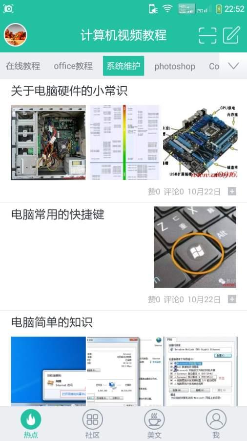 计算机视频教程截图3