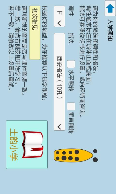风凌陶埙图谱截图2
