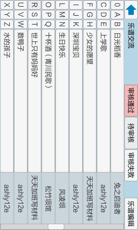 风凌陶埙图谱截图4
