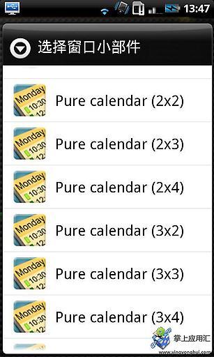 玩免費工具APP|下載整月桌面日历 app不用錢|硬是要APP
