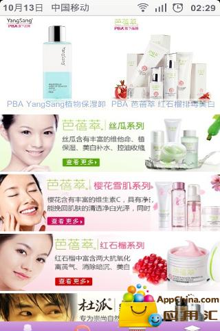 PBA化妆品-您的私人美容顾问!爱美女性学护肤打扮必备宝典