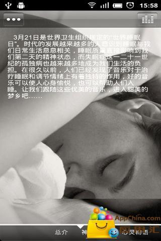 睡眠音乐 媒體與影片 App-癮科技App
