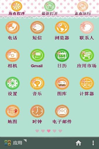 【免費工具App】宝软桌面-蛋糕女孩-APP點子