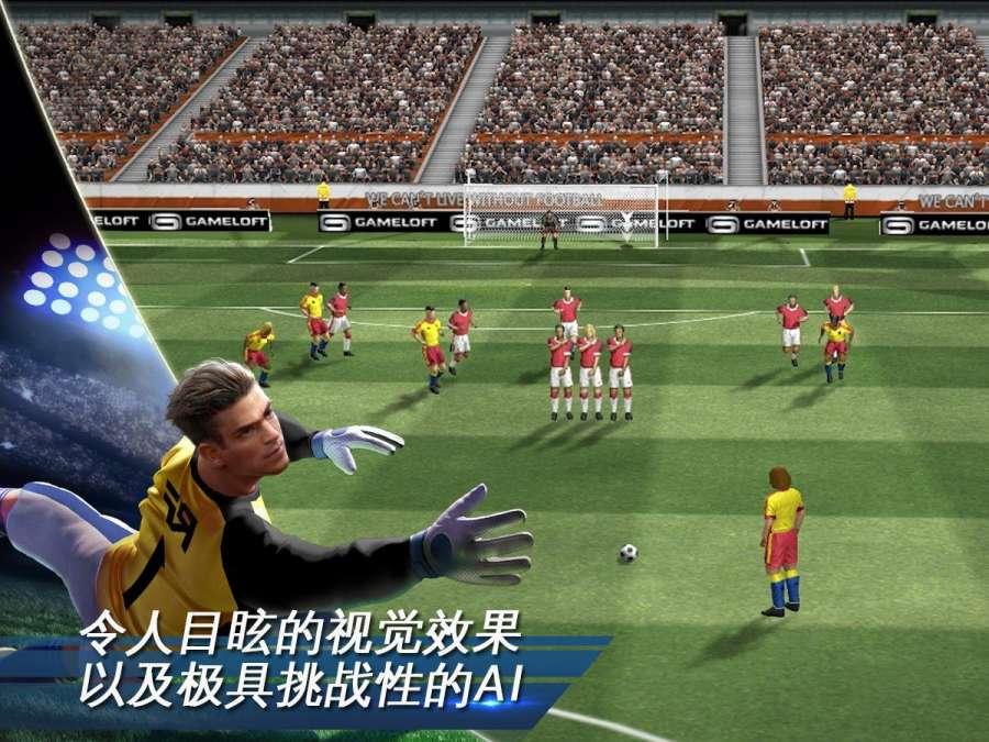 世界足球截图1