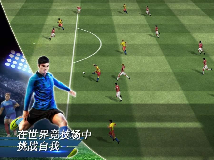 世界足球截图3