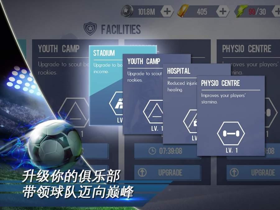 世界足球截图4