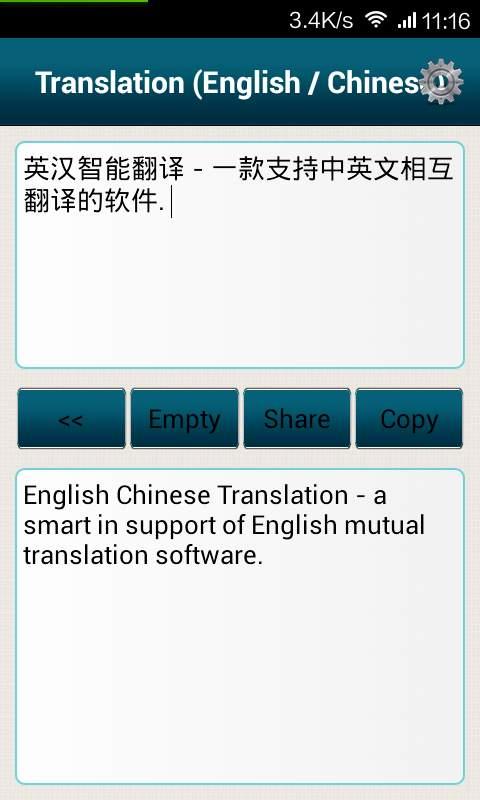 英汉智能翻译