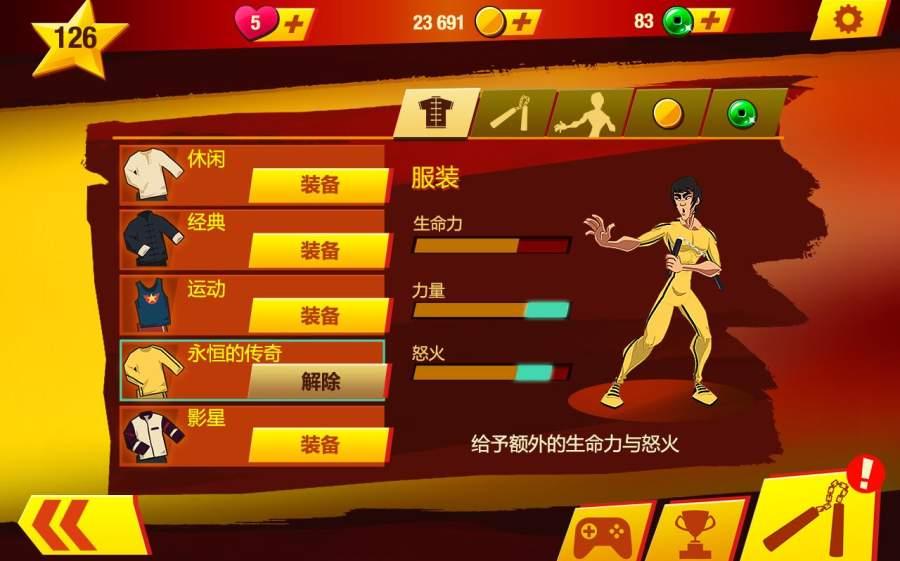 李小龙:进入比赛 道具修改版截图3