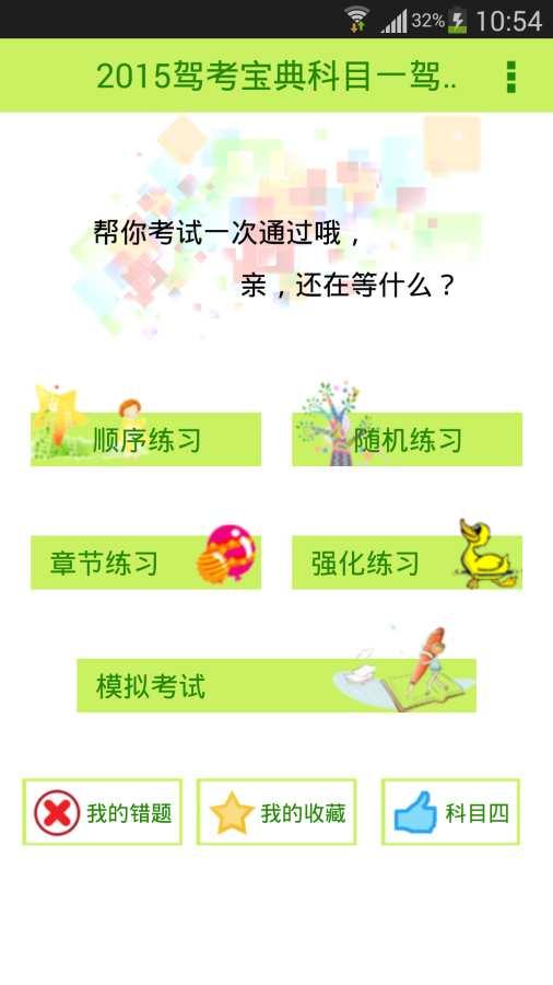 2016驾考宝典(通关尊享版)