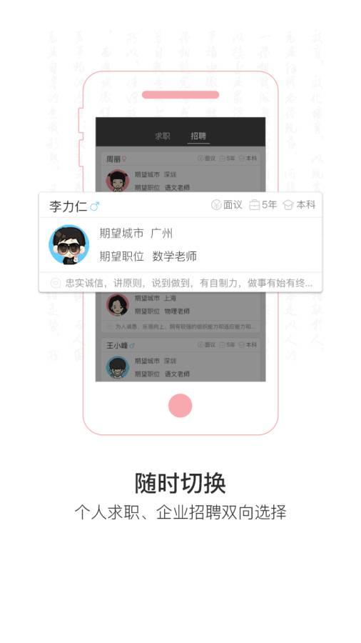 中国教育人才网