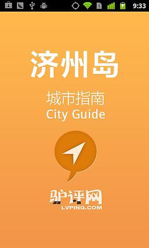 济州岛城市指南