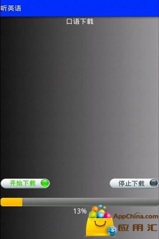 听英语 生產應用 App-愛順發玩APP