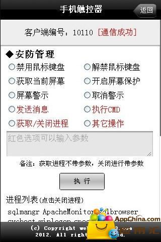 【免費工具App】手机远程控制电脑-APP點子