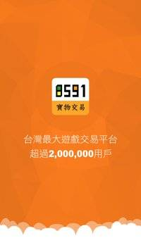 8591寶物交易--點卡/虛寶/代儲/代打/道具/英雄聯盟