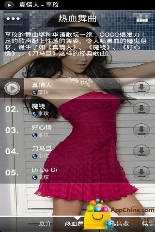电臀天后李玟 媒體與影片 App-愛順發玩APP