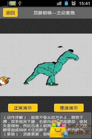 【免費生活App】特警格斗动画教学-APP點子