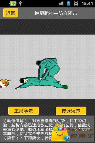 特警格斗动画教学|玩生活App免費|玩APPs