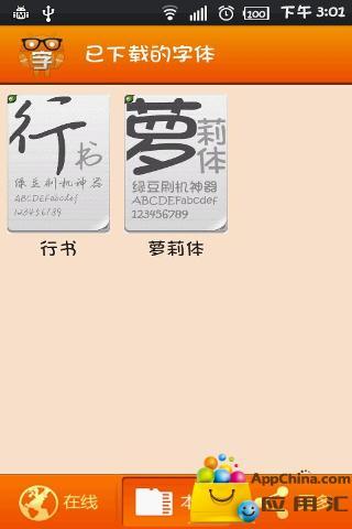 安卓字体大师截图3