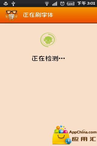 安卓字体大师截图4