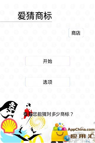 爱猜品牌 益智 App-愛順發玩APP