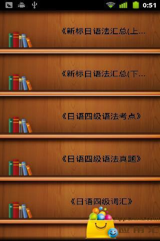 日语四级备考截图1