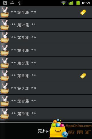 日语四级备考截图2