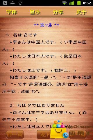 日语四级备考截图3