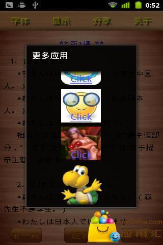 日语四级备考截图4