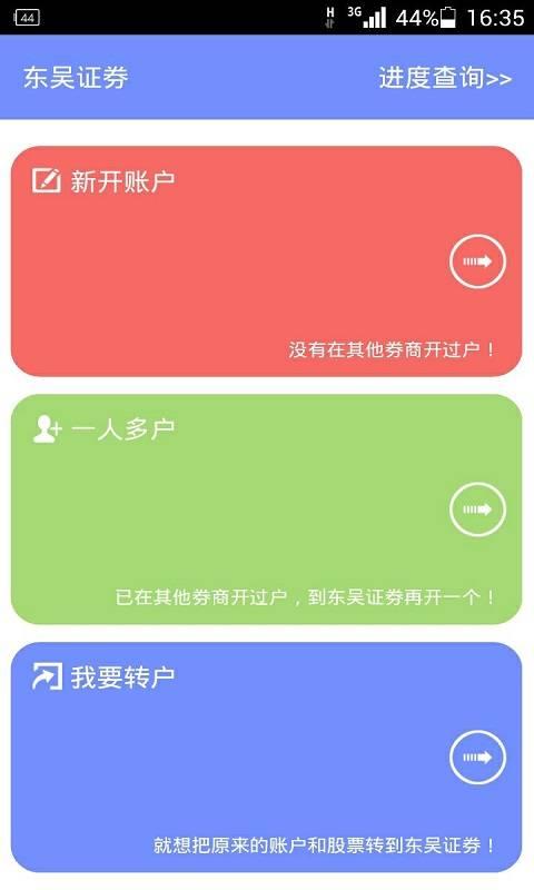 东吴证券开户