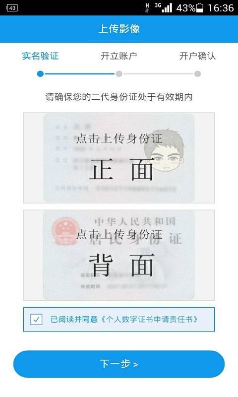 东吴证券开户截图1