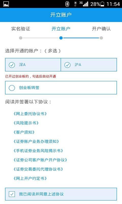 东吴证券开户截图2