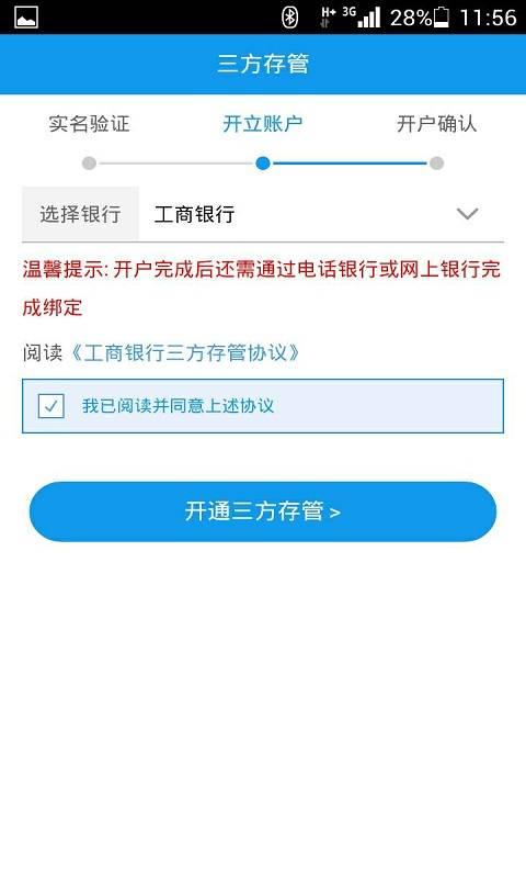 东吴证券开户截图3