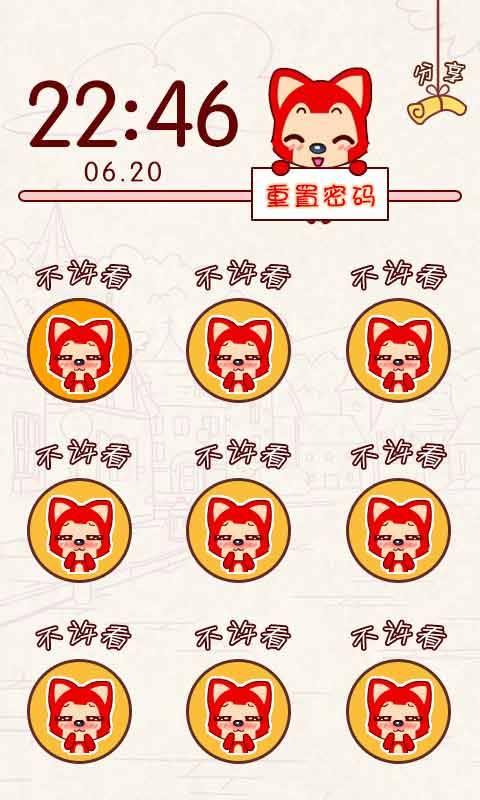 阿狸表情密码锁截图2