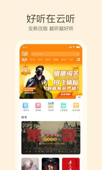 中国广播截图0