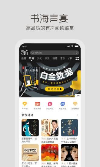 中国广播截图2
