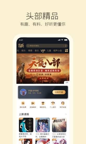 中国广播截图3