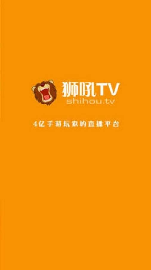 狮吼TV截图3