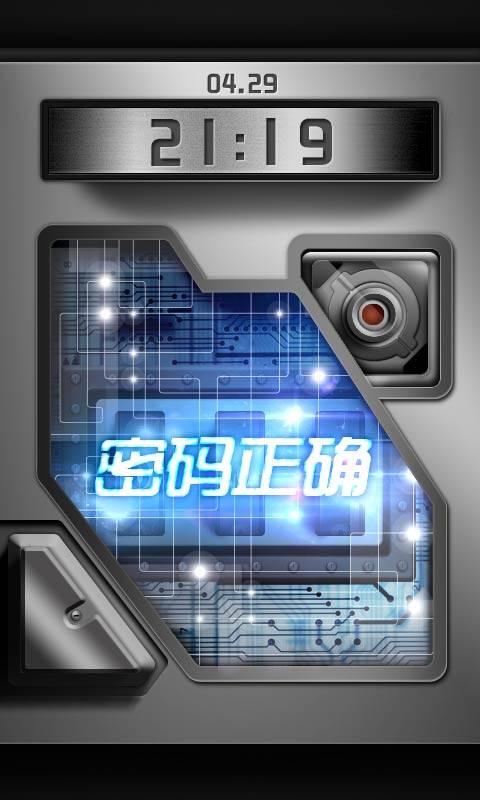 高科技密码锁截图1