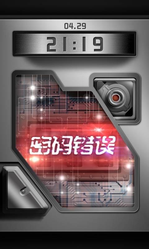 高科技密码锁截图2