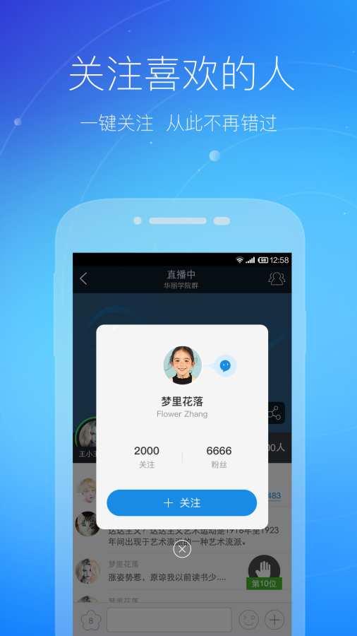 沪江CCtalk-全网首款移动直播学习工具