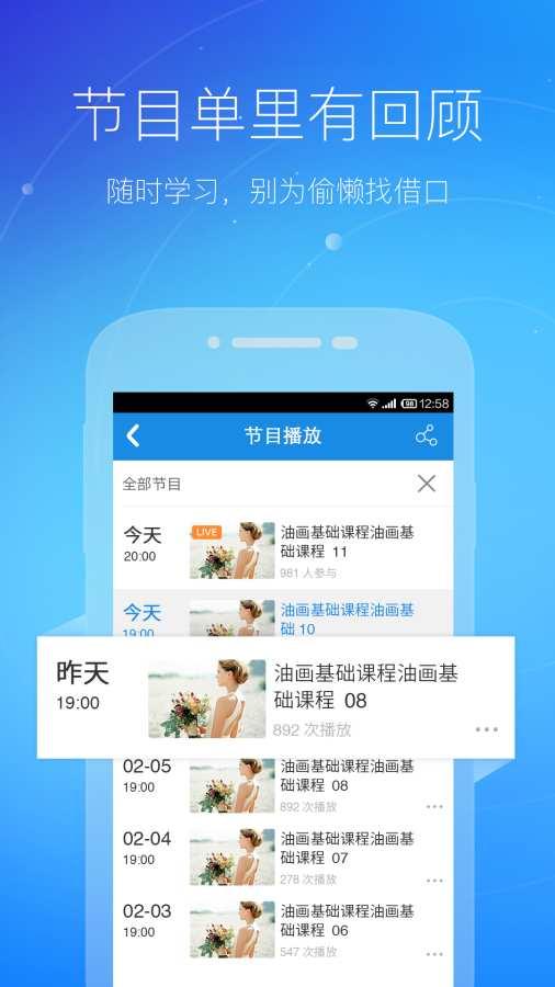 沪江CCtalk-全网首款移动直播学习工具截图3