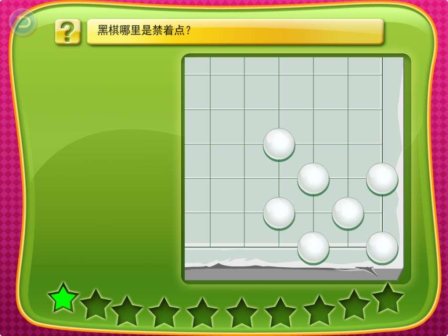 少儿围棋教学合集截图4