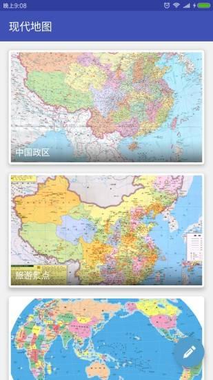 中国地图截图0