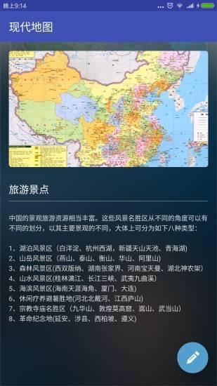 中国地图截图1
