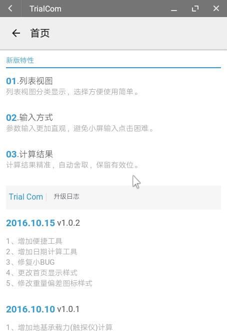试验组件[TrialCom]截图4